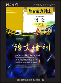 高级语文培训海报宣传