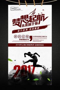 公司梦想2018新年年会海报