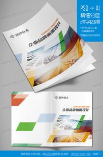 国际贸易服务企业宣传画册封面