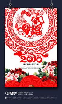 红色剪纸2018新年狗年海报