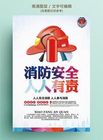 红色校园工地消防安全知识展板