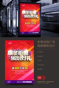 红色喜庆冬季促销海报