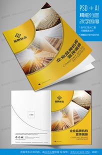 黄色大气国际企业宣传画册封面