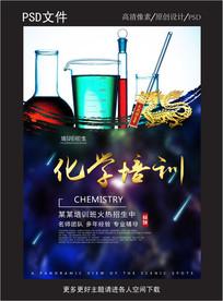 化学提高班培训海报宣传