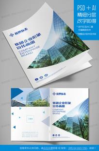 简洁国际化集团企业画册封面