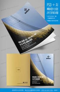 简洁金色商业企业宣传画册封面