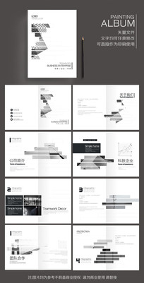 简约创意黑白商务企业画册