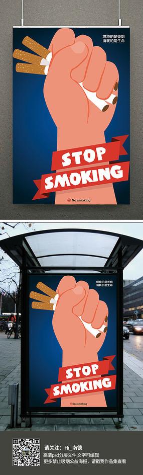 简约大气禁止吸烟公益海报