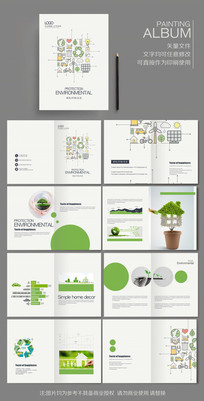 简约卡通绿色节能环保画册