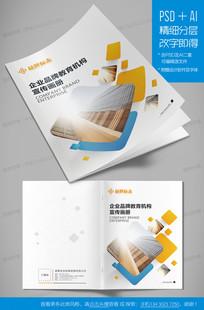简约现代科技企业宣传画册封面