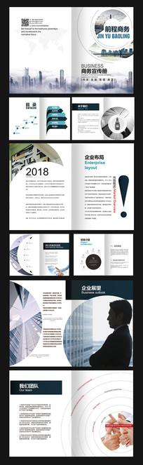 极简企业商务画册