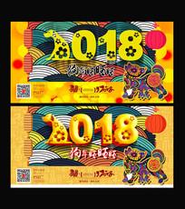 卡通2018狗年旺旺旺海报