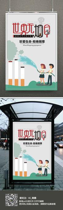 卡通世界无烟日禁烟公益海报