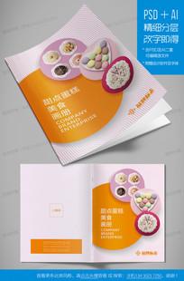 可爱蛋糕甜点企业宣传画册封面