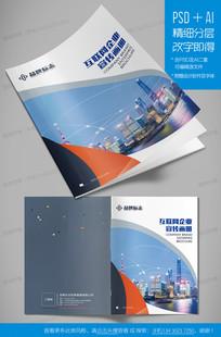 科技监控网络企业宣传画册封面