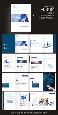 蓝色科技企业商务画册