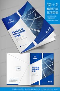 蓝色网络科技公司宣传画册封面