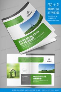 绿色生态环保科技企业画册封面