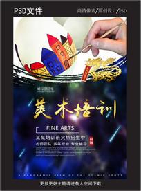 美术绘画培训海报宣传