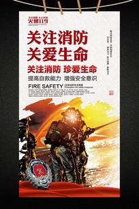 普及消防知识关注消防宣传展板