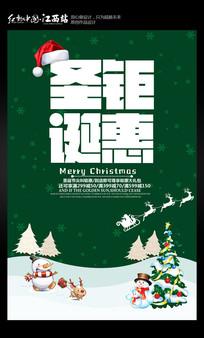 圣诞钜惠圣诞节海报