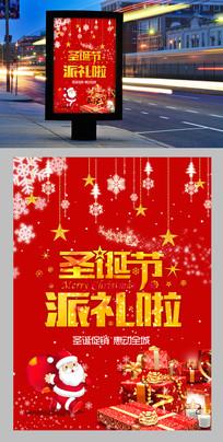 圣诞节促销活动海报模板