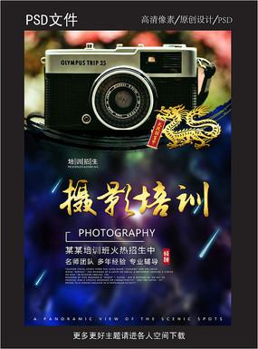 摄影培训海报宣传图片