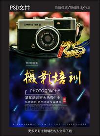 摄影培训海报宣传
