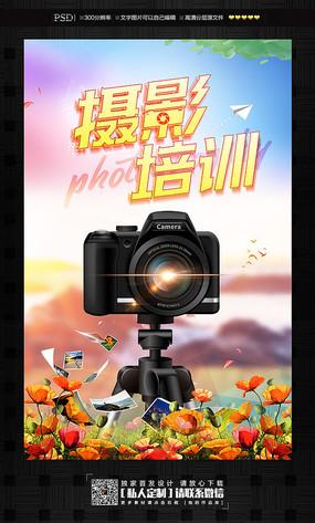 摄影培训宣传海报设计图片