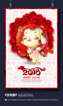 时尚卡通2018狗年宣传海报