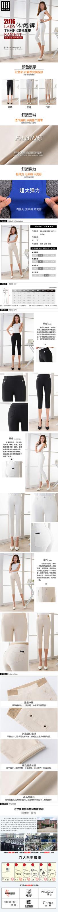 时尚女裤详情页