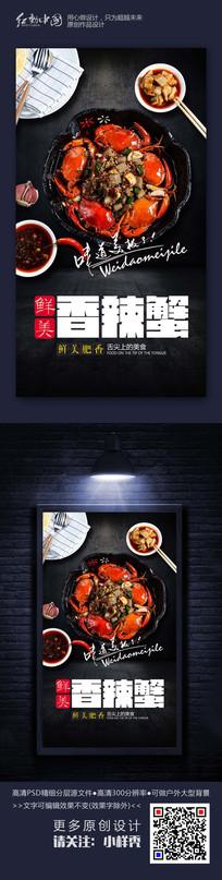鲜美香辣蟹美食餐饮宣传海报