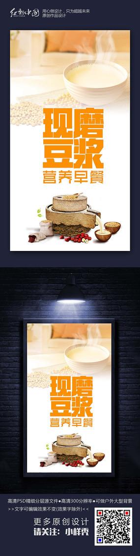 现磨豆浆营养早餐美食海报