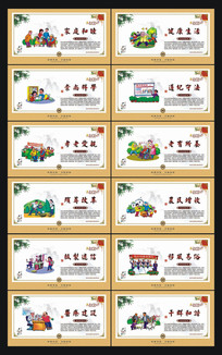 新农村宣传展板设计