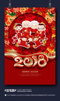 喜庆卡通2018狗年海报