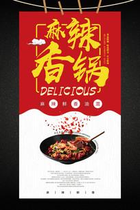 学校餐厅快餐店麻辣香锅海报
