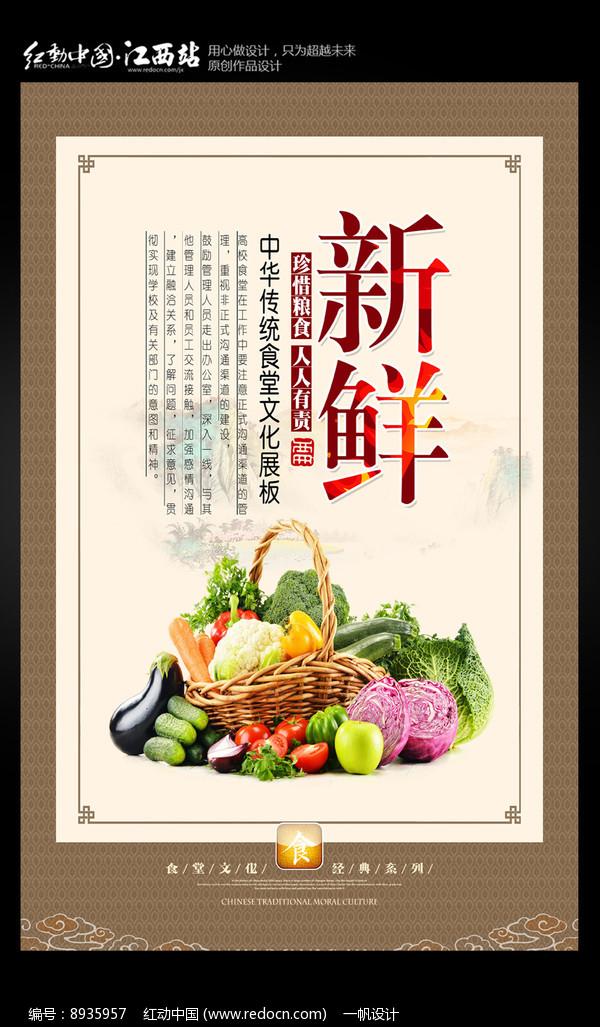 学校食堂文化展板图片