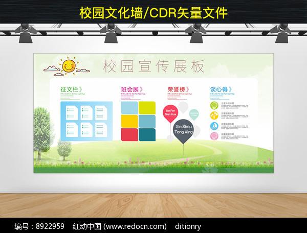 学校展板班组园地宣传栏文化墙CDR素材下载 编号8922959 红动网图片