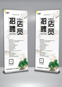 中国风大气招聘店员宣传展架