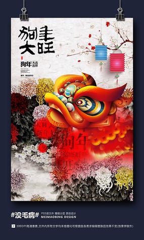中国风狗年2018年海报