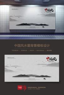中国风水墨山水画背景海报