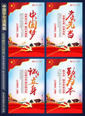 中国梦党建活动展板 中国梦我的梦精品主题展板素材 同心共筑中国梦