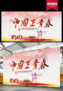 中国正青春展板设计下载