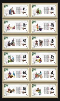 中华传统美德文化展板