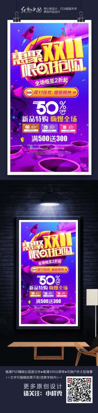 紫色大气双11活动海报