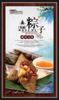 粽子文化宣传展板