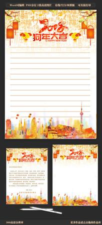 2018贺卡水彩城市信纸模板
