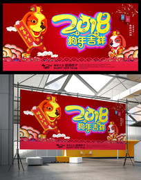 2018红色狗年吉祥海报