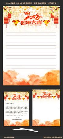 2018新年春节信纸贺卡模板