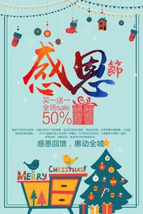 2清新简约感恩节促销海报设计